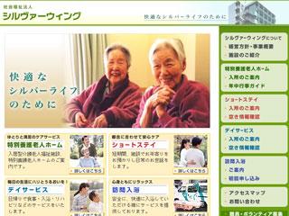 特別養護老人ホーム 新とみ