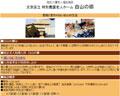 文京区立特別養護老人ホーム 白山の郷