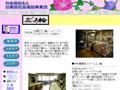 東京都台東区立特別養護老人ホーム三ノ輪