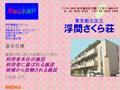 東京都北区立特別養護老人ホーム浮間さくら荘