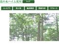 特別養護老人ホーム花の木ハイム荒川