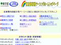 東京都板橋ナーシングホーム
