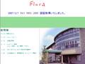 特別養護老人ホーム フローラ石神井公園