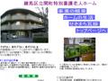 関町特別養護老人ホーム