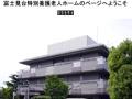 富士見台特別養護老人ホーム